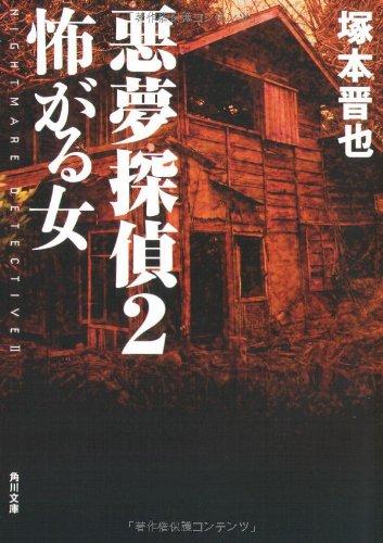 Woman who scared nightmare detective 2 (Kadokawa Bunko) (2008) ISBN: 4043840020 [Japanese Import]