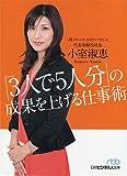 「3人で5人分」の成果を上げる仕事術 (日経ビジネス人文庫)