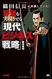 Oda nobunaga ga jissen shite ita yabo o jitsugen saseru gendai bijinesu senryaku.