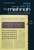 img - for Seder Nashim: Nedarim (Artscroll Mishnah Series) (English and Hebrew Edition) book / textbook / text book