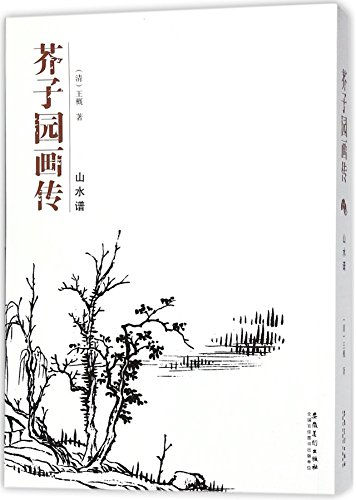 Manual of the Mustard Seed Garden (Mountains & Rivers) (Chinese Edition)
