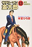 Salaryman Kintaro (13) (Shueisha Bunko) (2005) ISBN: 4086182793 [Japanese Import]
