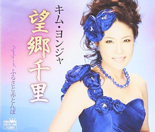 BOKYO SENRI/FURUSATO AKATONBO