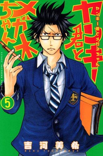 Yankee-kun to Megane-chan Vol. 5