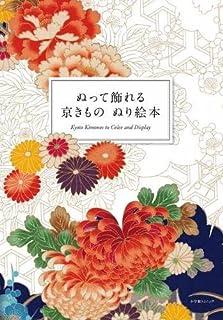 Kyoto Kimonos to Color and Display (4091042139) | Amazon Products