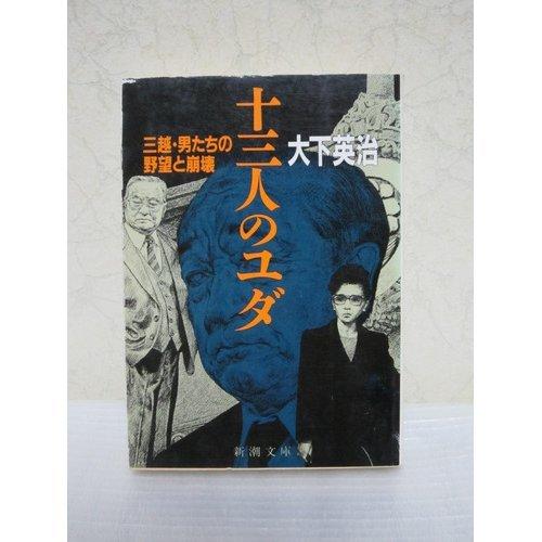 十三人のユダ―三越・男たちの野望と崩壊 (新潮文庫)