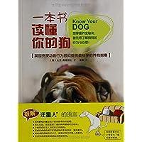 一本书读懂你的狗(英国资深动物行为顾问提供最科学的养狗指南)
