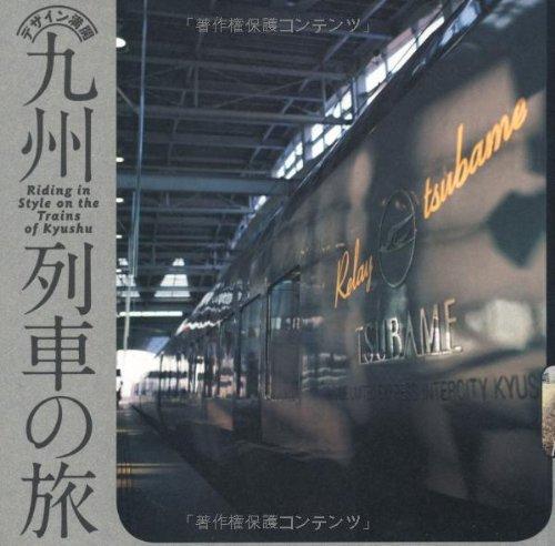 Journey of design full bloom Kyushu train (INAX BOOKLET) (2008) ISBN: 4872758455 [Japanese Import]