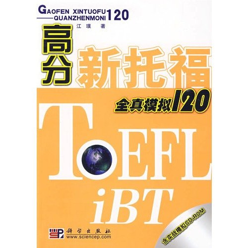 real simulation of all the new TOEFL score of 120 (with plate)