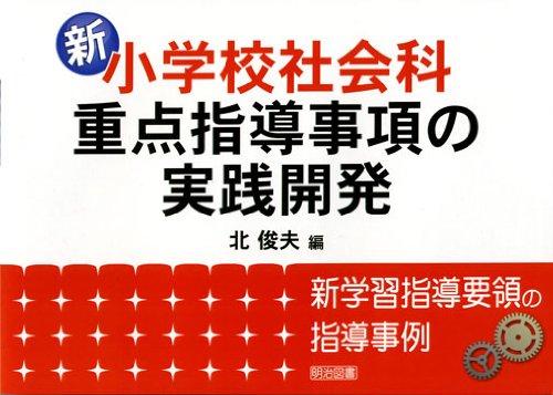 Download Shin shōgakkō shakaika jūten shidō jikō no jissen kaihatsu : Shin gakushū shidō yōryō no shidō jirei pdf epub