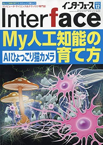 Interface(インターフェース) 2018年 12 月号