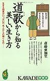 道歌から知る美しい生き方 (KAWADE夢新書)