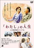 Japanese Movie - Watashi No Michi Waga Inochi Tango [Japan DVD] ALBSD-1706