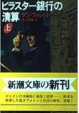 ピラスター銀行の清算〈上〉 (新潮文庫)
