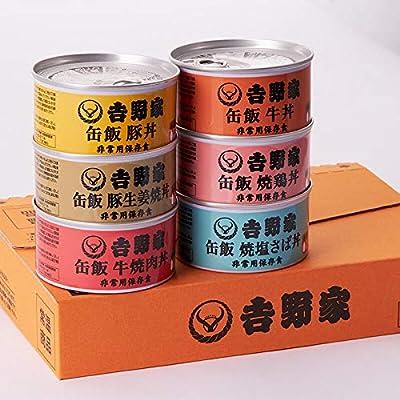 【24時間限定】吉野家の牛丼の具がお買い得セール