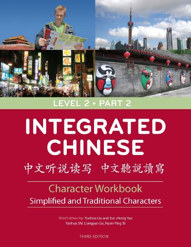 Integrated Chinese: Level 2 Part 2 Character Workbook ( Traditional & Simplified Chinese Character, 3rd Edition) (Cheng & Tsui Chinese Language Series) (Chinese and English Edition)