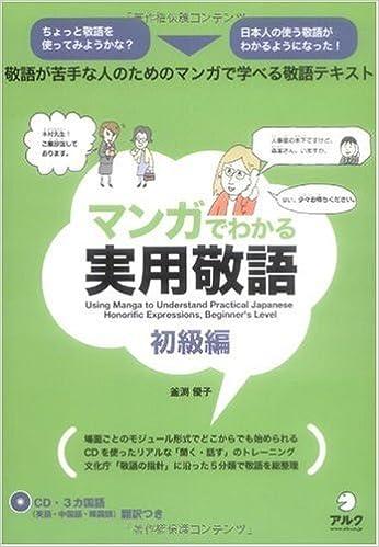 漫画で分かる実用敬語| Kính ngữ thực dụng qua Manga (2021) [6/14]