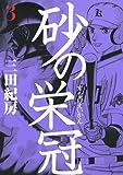 砂の栄冠(3) (ヤンマガKCスペシャル)