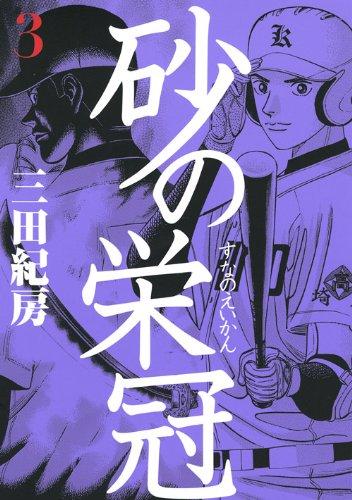 Suna No Eikan [Japanese Edition] Vol.3