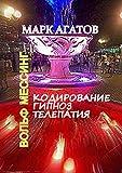 Кодирование. Гипноз. Телепати�: Вольф Ме��инг (Russian Edition)