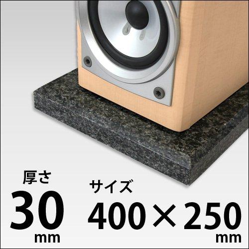 御影石オーディオボード インパラブラック 厚み30ミリベース 400×250ミリ シャープエッジ 石専門店.com シャープエッジ 裏面:ヘアライン加工 B01M1R4ADF