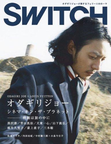 『SWITCH』2007年11月表紙のオダギリジョー