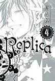 Replica-レプリカ-(4) (BLADE COMICS)
