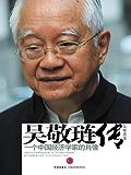 吴敬琏传:一个中国经济学家的肖像 (蓝狮子名人传记系列)