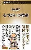 心づかいの技術 (新潮新書)