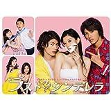 ラスト・シンデレラ DVD-BOX
