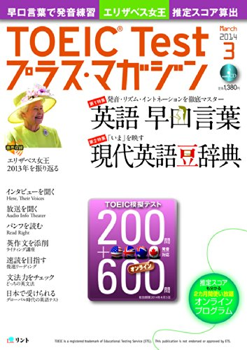 TOEIC Test Plus Magazine [2014 March]
