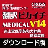 翻訳ピカイチ メディカル V14 for Windows ダウンロード版 [ダウンロード]