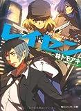 レイセンFile3:ワンサイド・ゲームズ (角川スニーカー文庫)