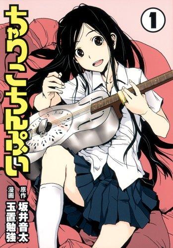 ちゃりこちんぷい 1 (ヤングジャンプコミックス GJ)