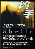 凶手 (Hayakawa Novels)