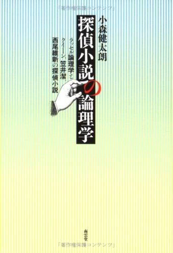 探偵小説の論理学―ラッセル論理学とクイーン、笠井潔、西尾維新の探偵小説