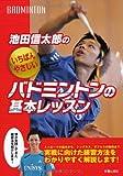 池田信太郎のいちばんやさしいバドミントンの基本レッスン