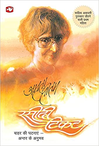 Amrita pritam books pdf free download