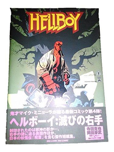 ヘルボーイ 滅びの右手 ワールドコミックス