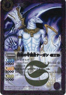 Battle Spirits BS20-013 Guardian Of Darkness Shield Nagan R