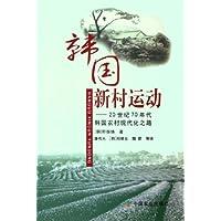 韩国新村运动:20世纪70年代韩国农村现代化之路