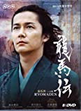 Ryomaden - 8 DVD Discs 24 Episodes Japanese Drama