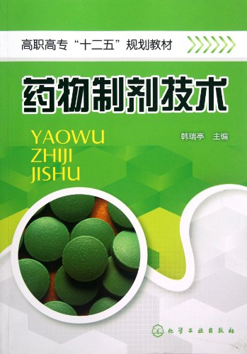 pharmaceutic preparation technology (Chinese Edition)
