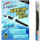 NWB(エヌダブルビー)グラファイト デザイン雪用ワイパ- D70W