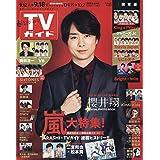 週刊TVガイド 2020年 9/18号