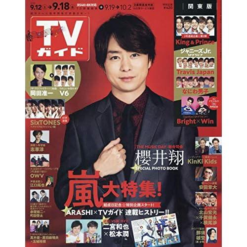 週刊TVガイド 2020年 9/18号 表紙画像