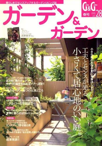 ガーデン & ガーデン 2009年 03月号 [雑誌]