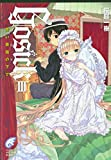 GOSICK 3 - Blue Rose - (Paperback) (Traditional Chinese Edition)