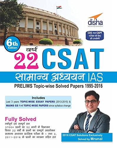 22 Years CSAT General Studies IAS: Prelims Topic- wise Solved Papers (1995- 2016) (Hindi Edition)