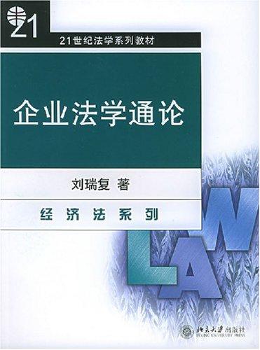 Download 企业法学通论/21世纪法学系列教材 pdf epub